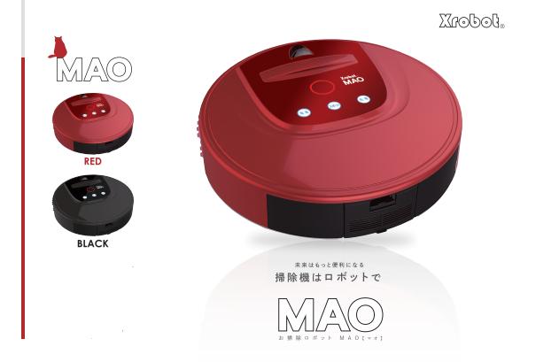 お掃除ロボットMAO(マオ)_商品詳細2